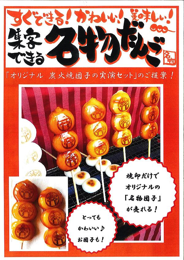 名物だんご・オリジナル焼き団子